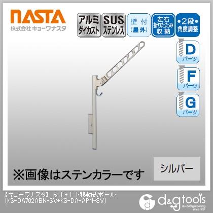 ナスタ 物干+上下移動式ポール  KS-DA702ABN-SV+KS-DA-APN-SV