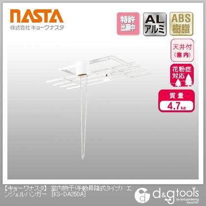 ナスタ 室内物干(手動昇降式タイプ)エンジェルハンガー  KS-DA250A