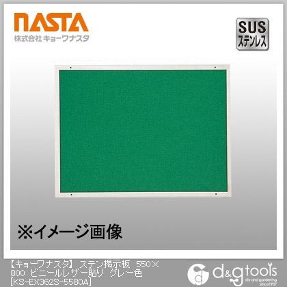 ナスタ ステン掲示板 ビニールレザー貼り グレー 550×800 KS-EX362S-5580A