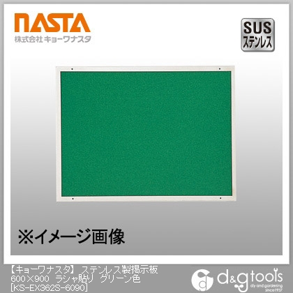 ナスタ ステンレス製掲示板 ラシャ貼り グリーン 600×900 KS-EX362S-6090