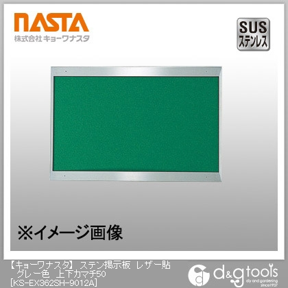 ナスタ ステン掲示板 レザー貼 上下カマチ50 グレー KS-EX362SH-9012A