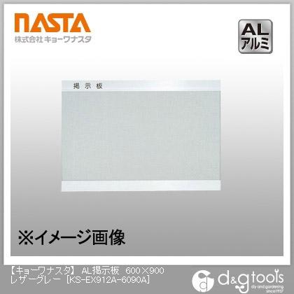 ナスタ AL掲示板 レザーグレー 600×900 KS-EX912A-6090A