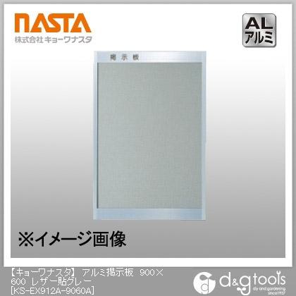 ナスタ アルミ掲示板 レザー貼グレー 900×600 KS-EX912A-9060A