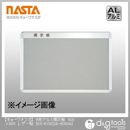 ナスタ R形アルミ掲示板 レザー貼 600×900 KS-EX922A-6090A