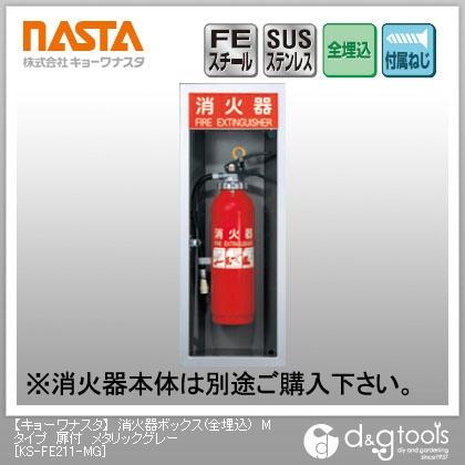 ナスタ 消火器ボックス(全埋込) Mタイプ 扉付 メタリックグレー KS-FE211-MG