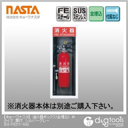 ナスタ 消火器ボックス(全埋込) Mタイプ 扉付 シルバーグレー KS-FE211-SG