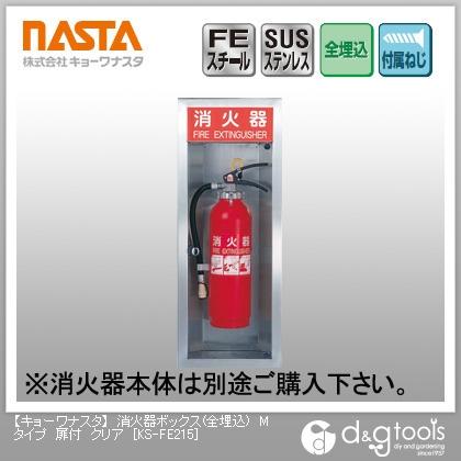 ナスタ 消火器ボックス(全埋込) Mタイプ 扉付 クリア KS-FE215