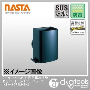 ナスタ 耐外風高性能防音フード ブラック φ150 KS-V15FSM-BK