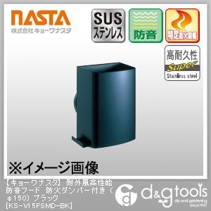 ナスタ 耐外風高性能防音フード 防火ダンパー付き ブラック φ150 KS-V15FSMD-BK