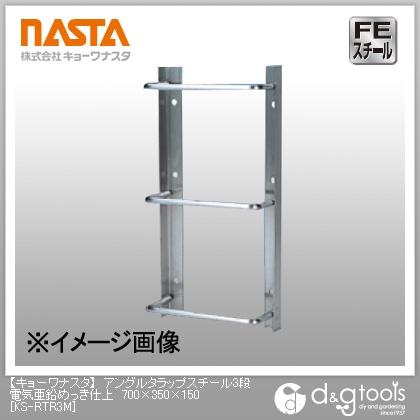 ナスタ アングルタラップスチール3段 電気亜鉛めっき仕上 700×350×150 KS-RTR3M