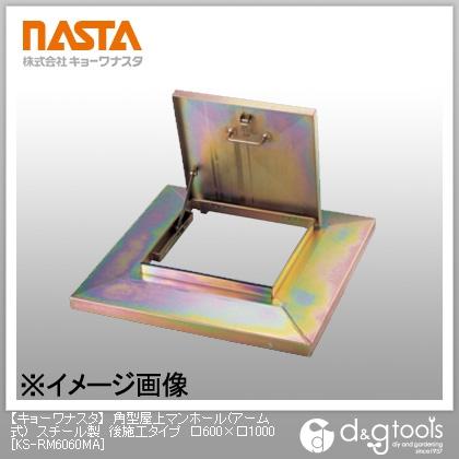 ナスタ 角型屋上マンホール(アーム式) スチール製 後施工タイプ 600×1000 KS-RM6060MA
