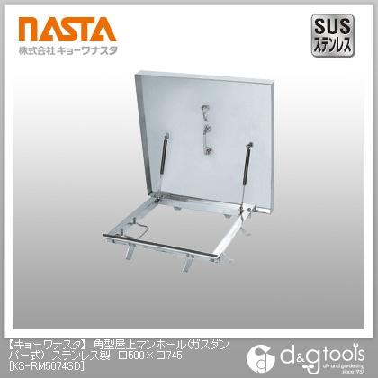 ナスタ 角型屋上マンホール(ガスダンパー式) ステンレス製 500×745 KS-RM5074SD