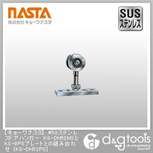 ナスタ #50ステンレスドアハンガー KS-DH52NSとKS-8PSプレートとの組み合わせ  KS-DH52PS