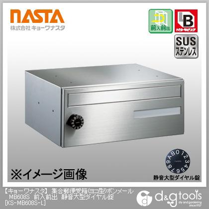 ナスタ 集合郵便受箱ポスト(ヨコ型)ボンメールMB608S前入前出静音大型ダイヤル錠  KS-MB608S-L
