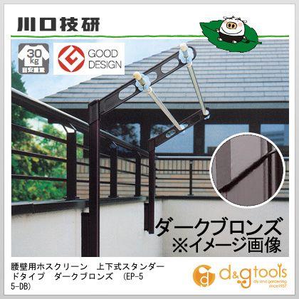 川口技研 腰壁用ホスクリーン上下式スタンダードタイプ ダークブロンズ EP-55-DB 1セット(2本組)