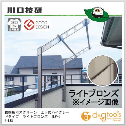 川口技研 腰壁用ホスクリーン上下式ハイグレードタイプ ライトブロンズ LP-55-LB 1セット(2本組)