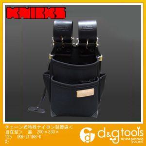 ニックス チェーン式特殊ナイロン製腰袋<自在型> 黒 200×330×125 KB-211NS-DX