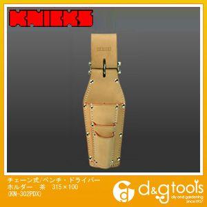 ニックス チェーン式/ペンチ・ドライバーホルダー 茶 315×100 KN-302PDX