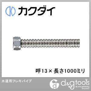 評価 カクダイ お歳暮 KAKUDAI 水道用フレキパイプ 呼13×長さ1000ミリ 0784B-13×1000