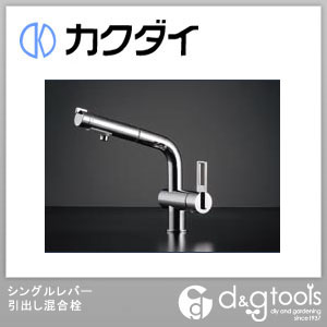 カクダイ シングルレバー引出し混合栓(混合水栓)  118-028