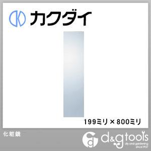 カクダイ 化粧鏡 199ミリ×800ミリ 207-500