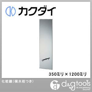 カクダイ 化粧鏡(横水栓つき) 350ミリ×1200ミリ 207-550