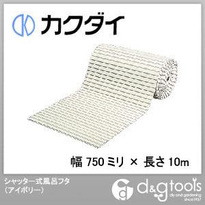 カクダイ シャッター式風呂フタ アイボリー 幅750ミリ×長さ10m 2490C-750×10