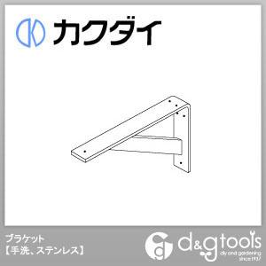 カクダイ ブラケット(手洗、ステンレス)  250-001