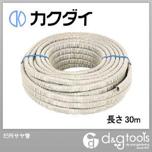 カクダイ(KAKUDAI) だ円サヤ管 長さ30m 4161-30