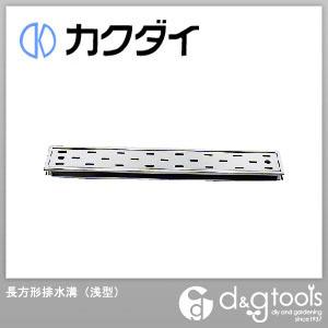 カクダイ 長方形排水溝(浅型)  4204-150×1200
