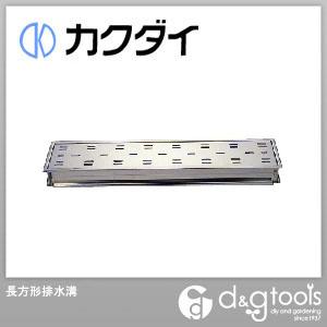 カクダイ(KAKUDAI) 長方形排水溝 4206-100×800