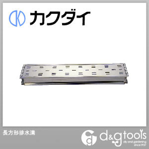 カクダイ 長方形排水溝  4206-150×1200