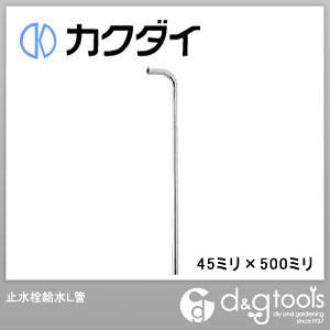 おすすめ 正規品送料無料 カクダイ KAKUDAI 止水栓給水L管 4680-45×500 45ミリ×500ミリ