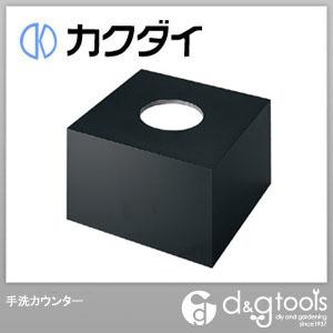 カクダイ 手洗カウンター  497-060-D