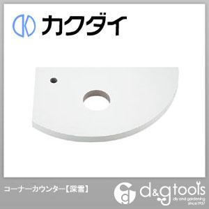 カクダイ コーナーカウンター 深雪 497-007-W