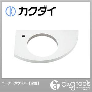 カクダイ コーナーカウンター 深雪 497-009-W