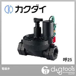カクダイ 電磁弁 水力発電ユニット 呼25 504-031-25