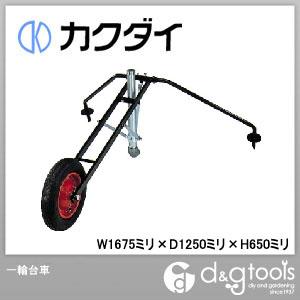 カクダイ 一輪台車 W1675ミリ×D1250ミリ×H650ミリ (5115)