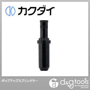 カクダイ ポップアップスプリンクラー (530-002-25)