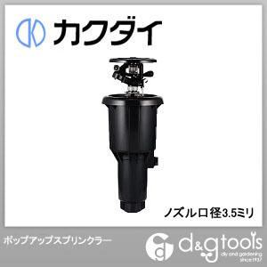 カクダイ ポップアップスプリンクラー ノズル口径3.5ミリ (530-102-20)