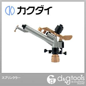 カクダイ/KAKUDAI 反発式反撥式スプリンクラー 548-401-40 散水