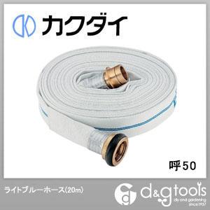 カクダイ ライトブルーホース 散水栓 20m 呼50 (597-501-50)