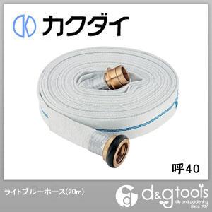 カクダイ ライトブルーホース 散水栓 20m 呼40 (597-501-40)