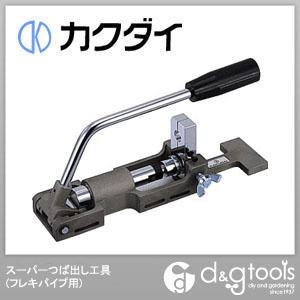 カクダイ スーパーつば出し工具(フレキパイプ用)  6081