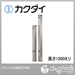 カクダイ(KAKUDAI) ステンレス水栓柱(70角) 長さ1200ミリ 6161BS-1200