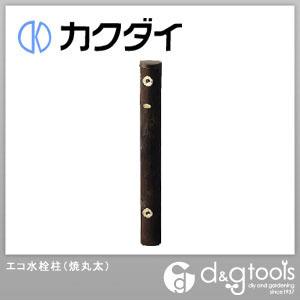 カクダイ(KAKUDAI) エコ水栓柱(焼丸太) 6242-900