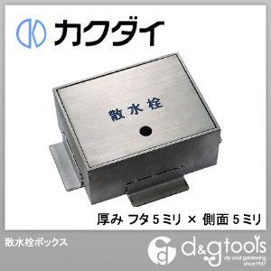 カクダイ 散水栓ボックス 厚み/フタ5ミリ×側面5ミリ (626-130)