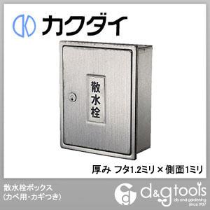 カクダイ 散水栓ボックス(カベ用・カギつき) 厚み/フタ1.2ミリ×側面1ミリ (6263)