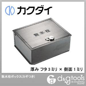 カクダイ 散水栓ボックス(カギつき) 厚み/フタ3ミリ×側面1ミリ (6267)