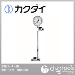 カクダイ 水道メーター用水圧テスター(Gネジ用) (6498G) テスター